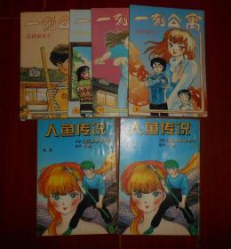 一刻公寓(1-4)全4册+人鱼传说1、2  共6册合售(自然旧老漫画版本及品相看图)