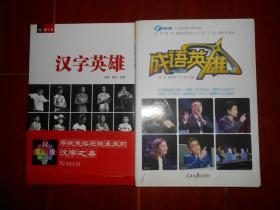 成语英雄+汉字英雄(第1季) 共2册合售(品好看图)