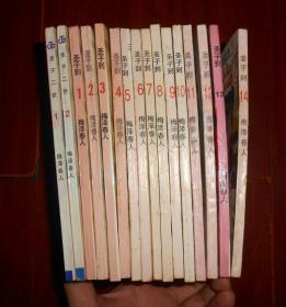 圣子二世(1、2)2册+圣子到(1-14)14册 共16册合售(自然旧老漫画版本及品相看图)
