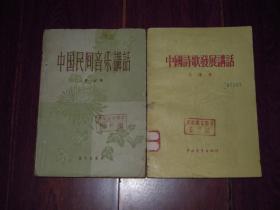 (50年代老版本)中国诗歌发展讲话 1956年1版1957年3印+中国民间音乐讲话 1958年1版1959年1印  共2册合售( 自然旧纸张泛黄 局部有黄斑及破损 有馆藏印章及标签 品相看图免争议)