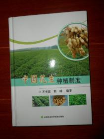 中国花生种植制度 精装本 作者万书波签名赠送本签赠本 保真(内页边角局部稍水印迹 品相看图)