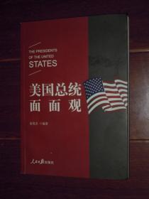 美国总统面面观 作者签名赠送本 签赠本 保真(一版一印 品好看图 )