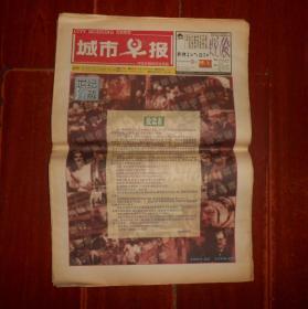 (原版老报纸 城市早报 世纪珍藏版)城市早报 1999年12月10日-12月13日(世纪珍藏版) 现存19张76版 缺第3-14版(自然旧纸张泛黄 有3张边角有破损小口子 品相看图免争议)