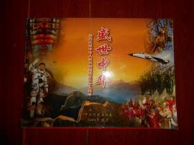 盛世中华:热烈庆祝中华人民共和国成立五十五周年 内装48张活页图片 有函套(仅内第11页和第32页局部有些划线 全铜版彩印 品相看图)
