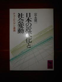 日本の近代化と社会变动(日本的近代化与社会变动) 讲谈社学术文库  日文原版 64开 带1枚原版书签(版次及品相看图)