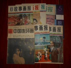 (80年代原版老杂志 老连环画类杂志)故事画报 1983年第3、5、6期+1984年第5、6期+1985年第6期+1986年第5期+中国连环画 1987年第1期  两种共8册合售(自然旧 内页泛黄 品相看图)