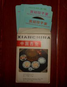 (老菜谱卡片.饺子餐谱卡片)中国西安解放路饺子馆.宫廷饺子宴图案卡片:1个原装纸袋+5张宫廷饺子宴卡片图片(自然旧品相看图)