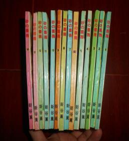 (全14册)砂蔷薇 砂的蔷薇 1-14 全14册合售(自然旧老漫画版本及品相看图)