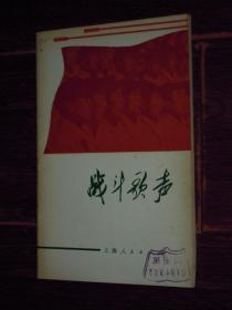 (文革版)战斗歌声:上海市群众歌咏大会歌曲选 扉页有毛主席语录 1974年1版1印(自然旧纸张泛黄 局部有黄斑 有馆藏印章及标签 近未阅品好看图 )