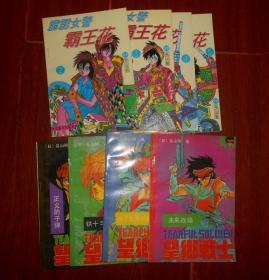 望乡战士(1-4)4册+霹雳女警霸王花(2-5)4册 共8册合售(一版一印 自然旧老漫画版本及品相看图)