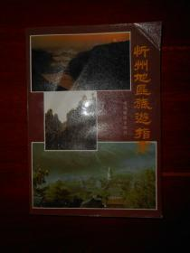 忻州地区旅游指南(一版一印 自然旧 品相看图)