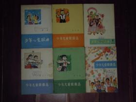 (70年代老版本 文革版红歌选)少年儿童歌曲选 第二集(1972年)+少年儿童歌曲选 第三集(1973年)+少年儿童歌曲选 第四集(1974年)+少年儿童歌曲选 第五集(1974年)+少年儿童歌曲选 第一集(1975年)+少年儿童歌曲选 第一集(1978年) 共6册合售(1974年第5集边角有小口子 自然旧纸张泛黄 局部有黄斑 有馆藏印章及标签 品相看图免争议)