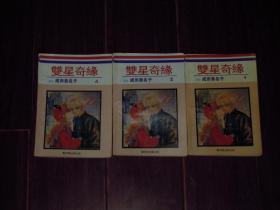 双星奇缘 1、2、4  共3册合售(老漫画类 自然旧 无划迹 品好看图)