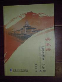 吴从炘:数学活动又三十年(1981-2010)(无划迹 品好看图 )