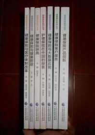 (共7册)健康保险系列丛书:健康保险产品创新+健康保险客户服务+健康保险与大数据应用+护理保险在中国的探索+健康保险辞典+健康保险与健康管理+健康保险与医疗体制改革 共7册合售(无划迹品好看图)