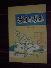 杀菌的战士 带毛主席语录 1977年1版1印 插图本(自然旧纸张泛黄 局部有黄斑 有馆藏印章及标签 品相看图免争议)