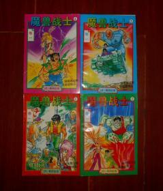 (全4册)魔兽战士 卷一1、2、3、4(1-4)全4册合售(一版一印 自然旧老漫画版本及品相看图)