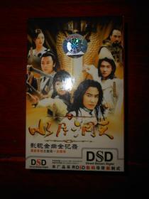 (老磁带)水月洞天 影视金曲全纪录 磁带 1盘 上海声像出版社(水月洞天 磁带 带防伪贴 保正版 品相看图)