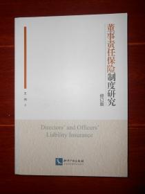 董事责任保险制度研究(修订版) 带防伪贴保正版(无划迹品好看图)