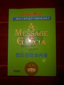 把信送给加西亚:一种由主动性通往卓越的成功模式(黄金版) 精装本(1版4印 无划迹品好看图)