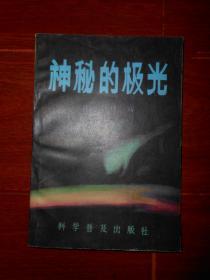 神秘的极光 1983年一版一印(自然旧内页泛黄 有几枚馆藏印章 品相看图)