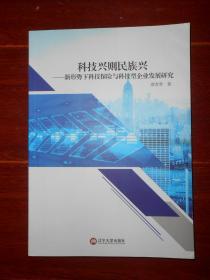 科技兴则民族兴:新形势下科技保险与科技型企业发展研究(一版一印 无划迹品好看图)