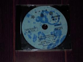 (CD 游戏光盘 单碟) 智斗怪兽:半条命 1张CD光盘 无册子 1998年(光盘正常使用 品好版次品相看图)