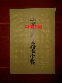 小学生钢笔楷书字帖(1989年1版1印 自然旧无勾划 品相看图)