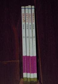 尼罗河女儿姐妹篇 2、3、4、5 共4册合售(老漫画 一版一印 自然旧 无字迹品好看图)