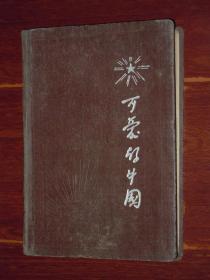 (50年代日记本 老日记本)可爱的中国 日记本 印刷有有毛主席像可爱的中国地图等精美插图及名人格言等 精装本 布面封皮 36开本 70克进口道林纸(自然旧 内页大部分写满1983年某中专院校学生个人日记80年代个人日记内容字迹 版本及品相看图免争议)