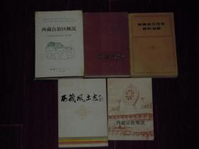 西藏自治区概况+西藏地方历史资料选辑+藏族史略+西藏风土志+西藏宗教概说 共5册合售(自然旧 外封皮局部有瑕疵 有1册内页几处有划线 版次及品相看图免争议)