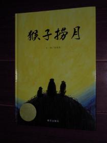 信谊图画书奖系列:猴子捞月  精装本(全铜版彩印 品好看图 )