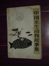 中国水生动物故事集 插图本(一版一印 自然旧 封皮边角粘胶带 无划迹 品相看图)