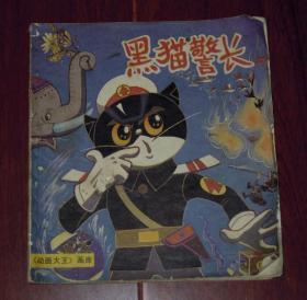 (80年代老版本漫画连环画类《黑猫警长(二)》)黑猫警长(二) 1版3印(自然旧 边角稍破损 无划迹 品相看图)
