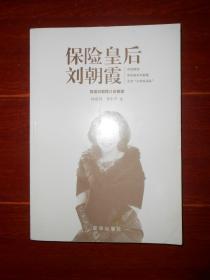 保险皇后刘朝霞:根据刘朝霞口述整理(1版2印 无划迹品好看图)