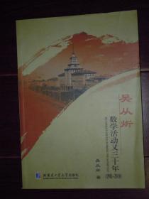 吴从炘:数学活动又三十年(1981-2010)(封皮边角稍折痕 无划迹 品相看图 )