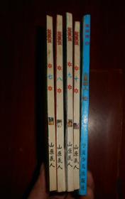 三国漫画龙狼传 第7、8、9、10、11卷 共5册合售(自然旧老漫画版本及品相看图 版本看图免争议)