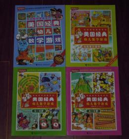 (4册)学前数学准备系列:美国经典幼儿数学游戏(4-5岁)+美国经典幼儿数学游戏(5-6岁)+美国经典幼儿数学游戏(提高卷)+美国经典幼儿数学游戏(找图案识图形) 共4册合售(品好看图)