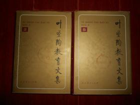 叶圣陶教育文集 2、5(第二、五卷) 共2册合售 精装本(外护封有馆藏印章 内品好 无划迹 品相看图)