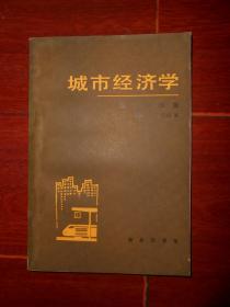 城市经济学:理论和政策(1984年1版1印 自然旧 品好看图)