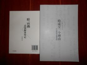 给成交一个理由:叶云燕的销售圣经+叶云燕高效服务笔记  共2册合售(无划迹品好看图)