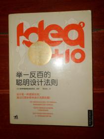 idea+10 (1):举一反百的聪明设计法则(全铜版彩印 品相看图)