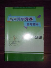 高中数学竞赛参考用书 高一分册(无划迹 品好看图)