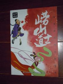 (中国动画)上海美影经典动画故事:崂山道士  拼音注音本(品好看图)