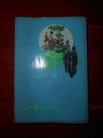 (80年代老日记本)天津日记本:塑料笔记本 塑料日记本 50开本 蓝色塑料封皮 封皮有红楼梦插图 内有5张鲜花图案插图(自然旧 内页写满写满写作笔记 品相看图免争议)