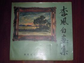 李风白画集(1985年1版1印 自然旧 扉页有字迹 与内页品好 品相看图)