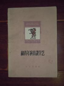 和青年演员谈学艺(1962年1版1印 自然旧纸张泛黄 局部有黄斑 有馆藏印章及标签 品相看图)