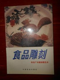 (老菜谱类)食品雕刻:张志广冷荤拼摆艺术  有拼盘彩色插图(1989年1版1印 近未阅 自然旧 品好看图)