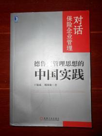对话保险企业管理:德鲁克管理思想的中国实践 带防伪贴保正版(无划迹品好看图)