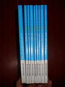 数学奥林匹克小丛书(第二版 第2版) 高中卷 第6-14册 (第6、7、8、9、10、11、12、13、14册)套装共9册(共9册 仅1册外封边角稍磕碰瑕疵 内页均品好无划迹 看图)